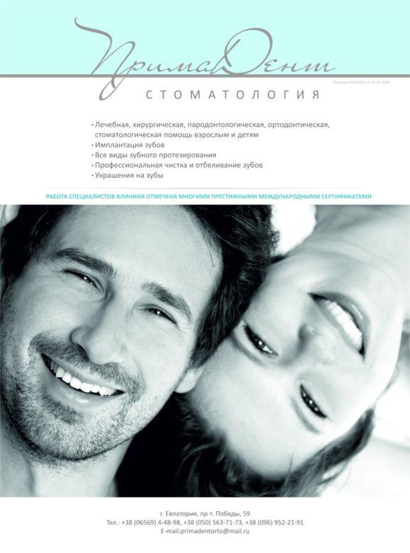 """Открытие отделения клиники """"МедГарант"""" - """"ПримаДент"""" 1"""