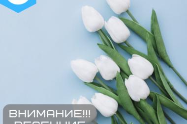 Весенние скидки в Медгарант! 1